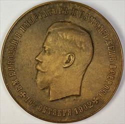 1802-1902 Russia 100 Years Jubilee Czar Nicholas II Commemorative Bronze Medal