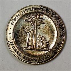 Israel Judea Captva State Small Silver Toned Medal 20mm in Diameter
